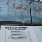 RIKEN Yokohama Campus